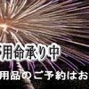 夏まつりのことなら、まずは当店にご相談ください~神奈川・横浜のレンタルならレントオール藤沢の画像
