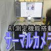 AI測定機能搭載サーマルカメラ レンタル開始の画像