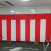 式典をより華やかな空間に 紅白幕のご紹介の画像