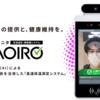 AI検温モニター KAOIRO 取り扱い開始!の画像